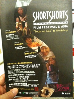 ショートフィルムフェスティバル